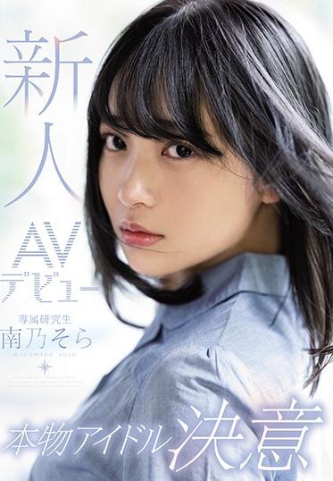 MOODYZ MIDE-812 Fresh Face AV Debut Real Idol Desire - Sora Minamino