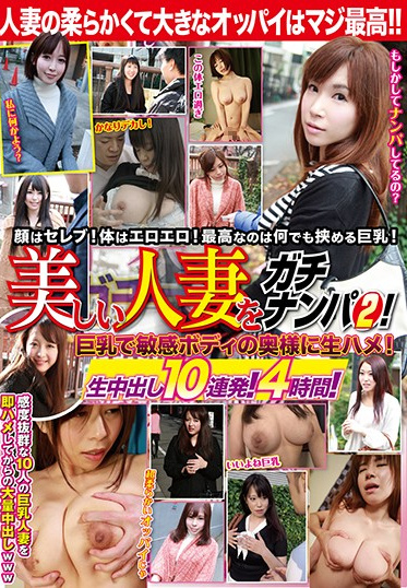 Graffiti Japan GAVHJ-029-A We Re Seriously Nampa Seducing A Beautiful Married Woman 2 This Horny Housewife With Big Tits And A Sensual Body Is Getting Fucked Raw 10 Loads In A Row Creampie Sex 4 Hours - Part A