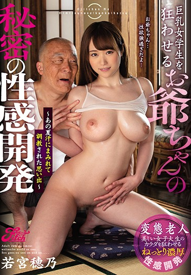Fitch JUFE-199 This Old Man Will Drive A Big Tits Female St Insane With His Secret Sexual Development Techniques - That Summer I Remember Him Breaking In My Pussy With Hot Sweaty Love - Hono Wakamiya