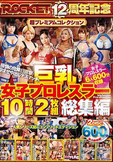 ROCKET RCTD-349 Big Tits Female Pro Wrestler 10 Hour 2 Disc Highlights