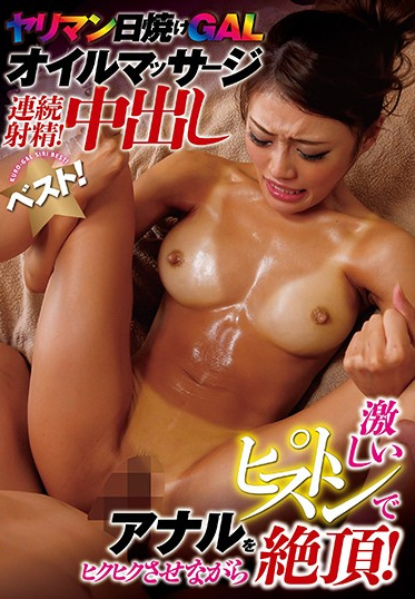 MERCURY MCSO-002-A Consecutive Ejaculations A Horny Tanned Gal Oil Massage Collection Of The Best Of Creampies She Is Twitching And Trembling Her Anal Hole Through Furious Piston-Pumping Strokes While Climbing To Orgasmic Ecstasy - Part A