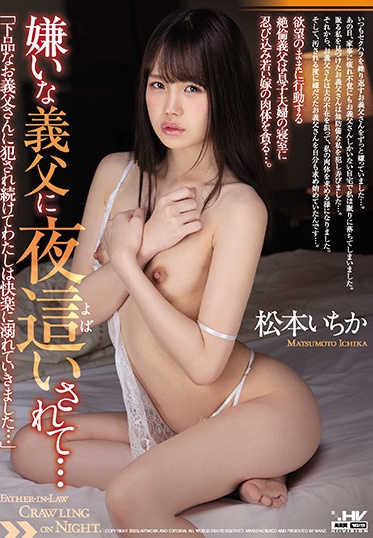 Wanz Factory WANZ-979 I Hate My Father In Law Who Dislikes Me At Night Ichika Matsumoto