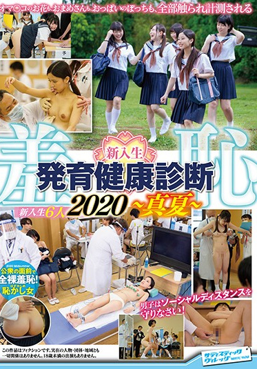 Sadistic Village SVDVD-813 New St Initiation Health Exam 2020 Middle Of Summer