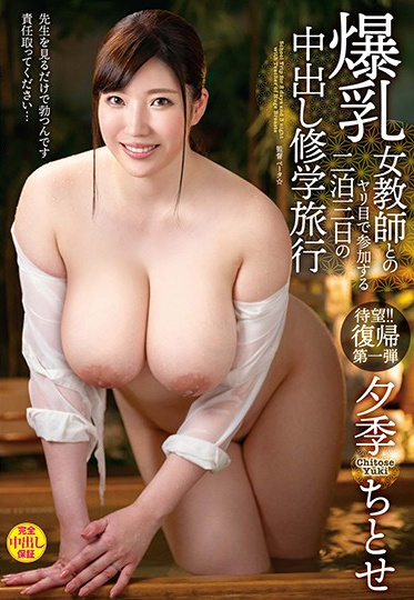 VENUS VEMA-147 I Participated In A 3-Day 2-Night Creampie School Trip With The Goal Of Fucking My Colossal Tits Female Teacher Chitose Yuki
