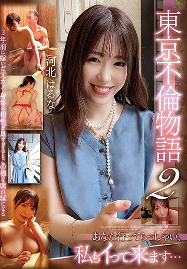 Married Woman Wataru Hashi./Emmanuelle GOWA-002 Tokyo Adultery Stories 2 See You Later I Ll Be Going Out To Have Some Fun Today Too Haruna Kawakita