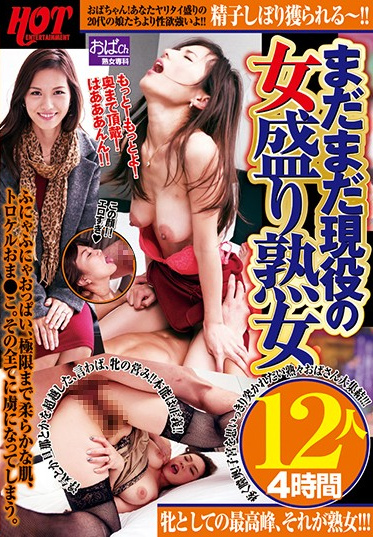 Hot Entertainment HEZ-201-A She S Still In The Game And At The Peak Of Her Womanhood 12 Mature Woman Babes 4 Hours - Part A
