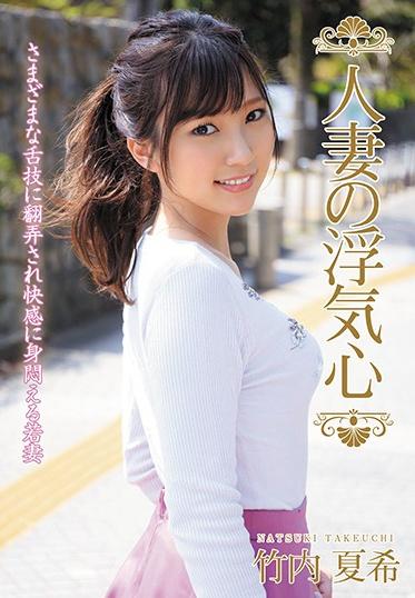 Hitozuma Engokai/Emmanuelle SOAV-068 A Married Woman S Infidelity - Natsuki Takeuchi