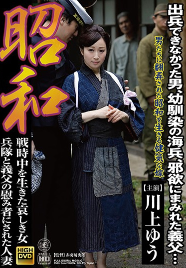 Global Media Entertainment SGM-38 The Showa Era Sad Ladies Who Lived Through War A Married Woman Who Became A Comfort Woman For The Soldiers And Her Father-In-Law Yu Kawakami