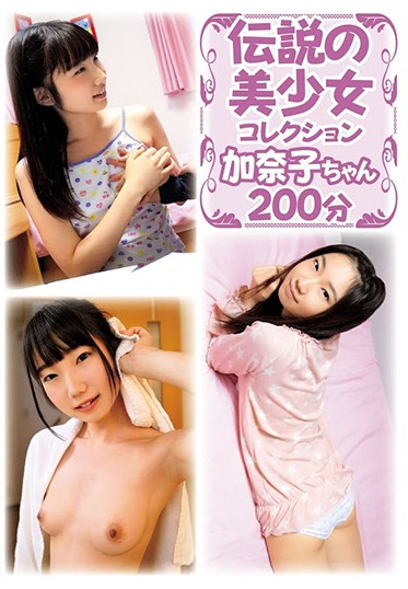 Adolscence.com SHIC-099 Legendary Young Hottie Collection Kanako-chan 200 Minutes