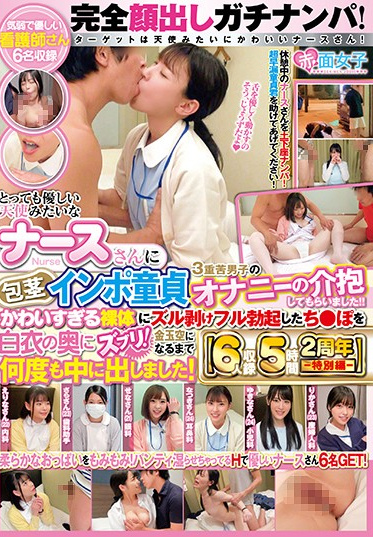 Red Face Girl SKMJ-119-A Faces Totally Revealed In A Real Pickup This Very Kind And Gentle Nurse Is Like An Angel And She Is Providing Masturbation Treatment For This Guy Who Is Suffering From The 3 Worst Afflictions A Man Can Endure - He S Uncircumcised He S Impotent And He S A Cherry Boy These Excessively Cute Naked Bodies Are Peeling Back The Foreskins Of These Cocks And Inserting Them Deep Into Their White Robed Cunts 6 Girls 5 Hours 2nd Anniversary Special Edition - Part A