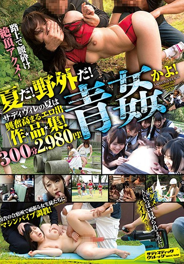 Sadistic Village SVOMN-142 It Is Summer Time To Go Outdoors We Are Fucking In The Open Air Sadistic Village Is Celebrating Summer With An Exciting Erotic Title Collection