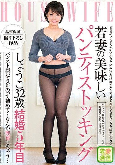 OFFICE KS DKWT-001 The Young Wife Is Wearing Delicious Panty Stockings Shoko 32 Years Old Married For 5 Years