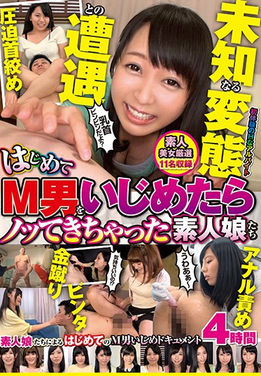 OFFICE KS DKSB-079 An Encounter With An Unknown Pervert - 4 Hours Of Amateur Girls Who Ended Up Riding Dick After Bullying A Masochist