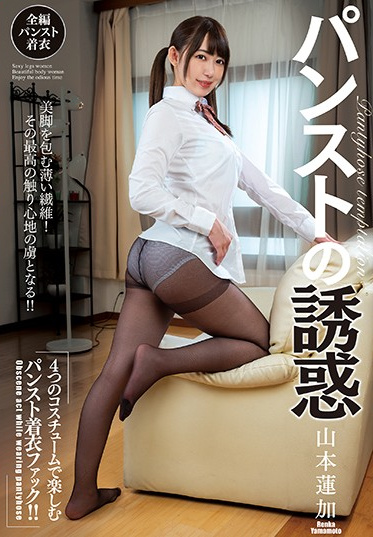 Planet Plus CLOT-012 Pantyhose Temptation Renka Yamamoto
