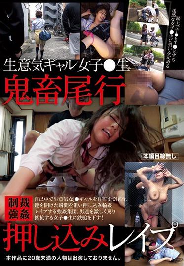 Aozora Soft AOZ-290Z Cheeky Gals Raw Rough Sex Fucking