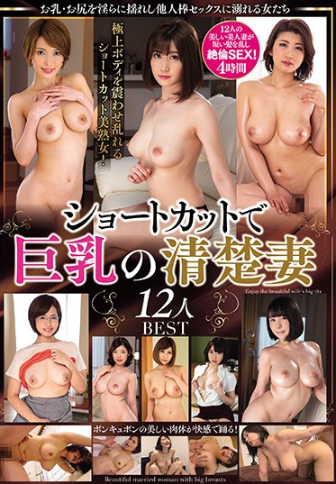 Planet Plus NACX-062 Short Hair Big Tits Well Groomed Wives 12 Girls Best