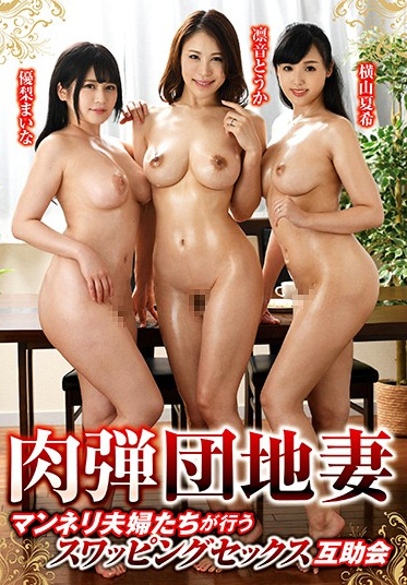 Glory Quest GVH-117 Swapping Sex Mutual Aid Society Performed By The Nympho Danchi Wife Manneri Couples
