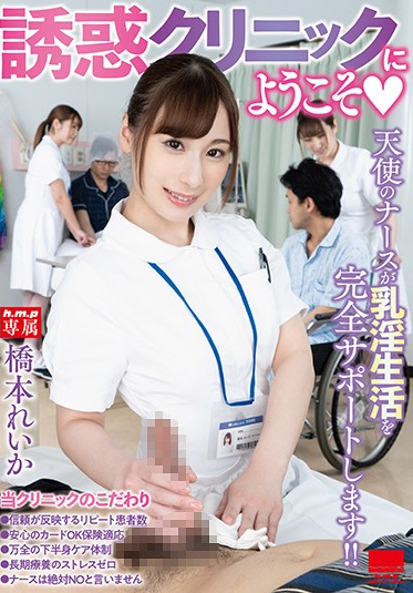 h.m.p HODV-21507 Welcome To The Temptation Clinic - Reika Hashimoto
