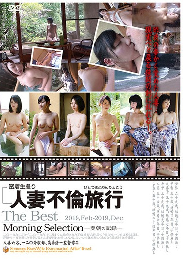 Gogos C-2571 A Married Woman Adultery Trip THE BEST HITS COLLECTION 2019 February - December Morning Selection