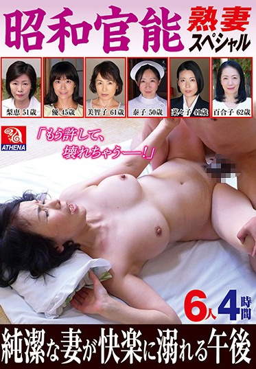 Atena Eizou TMRD-1010 Showa Sensual Mature Wife Special 6 Hours 4 People Afternoon Wife Drowns In Pleasure 4 Hours