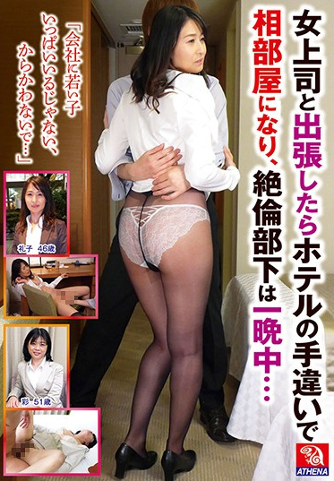Atena Eizou TMRD-1006 When I Made A Business Trip With My Female Boss I Got Into A Shared Room Due To A Mistake In The Hotel And My Unfaithful Subordinate All Night There Are Many Young Children In The Company Don T Make Fun Of Me