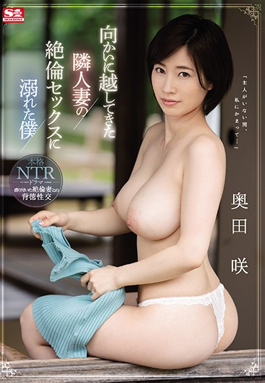 S1 NO.1 STYLE SSNI-855 I Was Embroiled In Orgasmic Sex With The Married Woman Next Door A Serious NTR Drama Immoral Sex With An Orgasmic Wife At The Peak Of Her Womanhood Saki Okuda