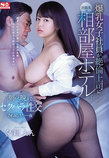 S1 NO.1 STYLE SSNI-859 This Colossal Tits Female Employee Was With Her Orgasmic Boss Sharing A Hotel Room During Their Business Trip And She Spent The Night Get Fucked From Morning Until Evening Shion Yumi