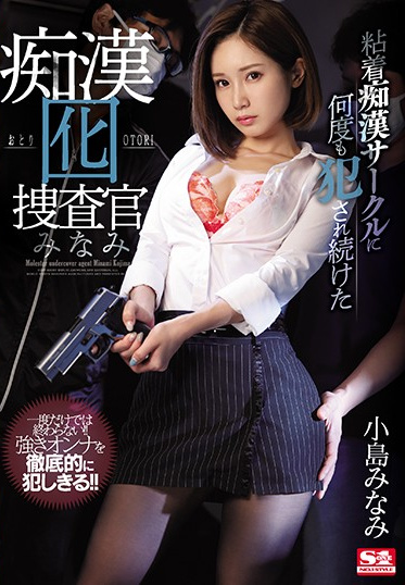 S1 NO.1 STYLE SSNI-856 Minami Is A Criminal Investigator Who Kept Getting Fucked By The Relentless Sex Club Minami Kojima
