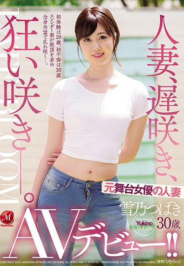 MADONNA JUL-303 This Late-Blooming Married Woman Is Blossoming Like Crazy A Former Stage Actress Married Woman Tsubaki Yukino 30 Years Old Her Adult Video Debut