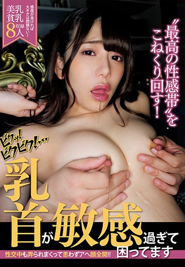Momotarou Eizou Shuppan MMB-323 Big Exciting I M In Trouble Because My Nipples Are Too Sensitive