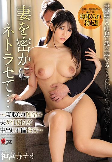 MADONNA JUL-305 I Secretly Want You To Fuck My Wife - Her Husband Has Cuckold Fantasies And Planned Out A Creampie Adultery Fuck Fest - Nao Jinguji