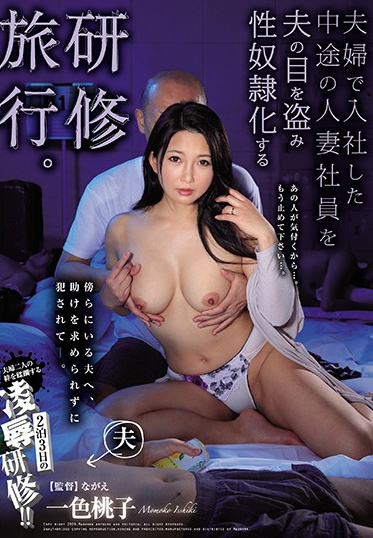 MADONNA JUL-313 This Husband And Wife Went On A Training Trip And Fucked This Married Woman Employee Behind Her Husband S Back Momoko Isshiki