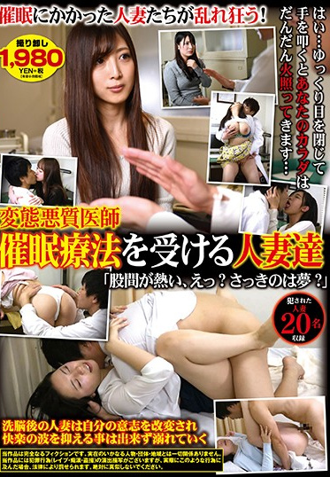 Tokyo Special TSP-435 A Perverted Immoral Doctor Married Woman Who Receive His Illicit Treatments My Crotch Feels Hot Wait Was All Of That A Dream