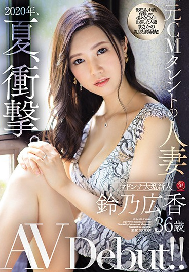 MADONNA JUL-301 The Year 2020 Summer Shocking This Married Woman Is A Former TV Commercial Actress Hiroka Suzuno 36 Years Old Her Adult Video Debut