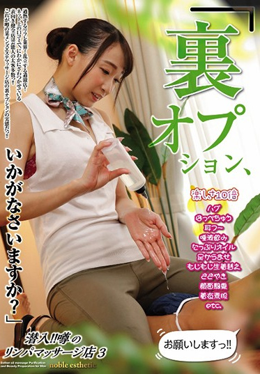 LEO UMD-746 Undercover Rumored Lymph Node Massage Clinic 3