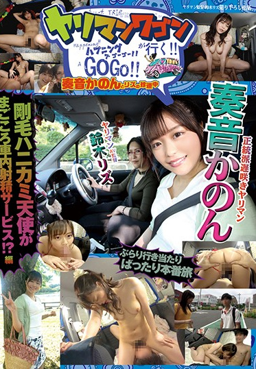 Momotarou Eizou Shuppan YMDD-203-A The Yariman Wagon Goes Happening A Go Go Kanon Kanon And Liz S Unusual Road Bristly Honeycomb Angels True Egg Car Ejaculation Service - Part A