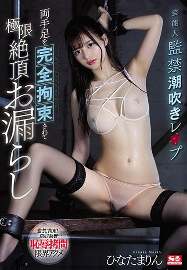 S1 NO.1 STYLE SSNI-861 A Celebrity Confinement Squirting Fuck Fest Both Her Arms And Legs Were Tied Up And She Was Stretched To The Upper Limit Of Orgasmic Pissing Marin Hinata