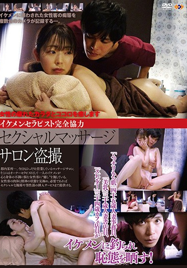 GOS GS-1988 Sexual Massage Salon Voyeur 03