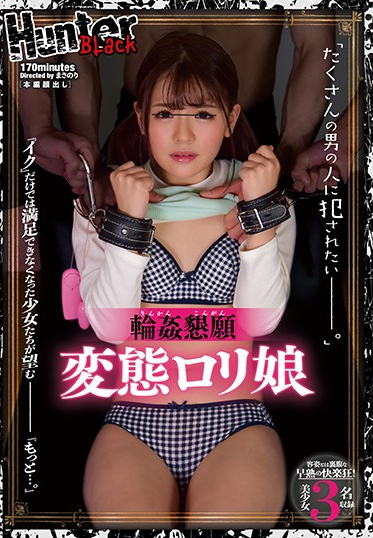 Hunter HUNBL-011 A Perverted Lolita Babe Who Dreams Of Gging Sex
