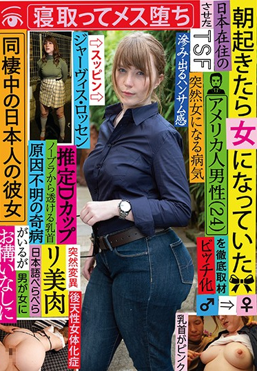 KaguyahimePt/Mousouzoku TSF-004 What Happens When You Wake Up In The Morning As A Woman An American Man 24 Years Old Living In Japan Gets Thoroughly Investigated He S Living Together With His Japanese Girlfriend But We Fucked Him Anyway And Made Him Cum Like A Bitch