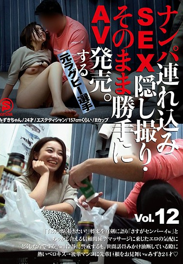 Sojitsusha / Mousouzoku SNTJ-012 Former Rugby Player Takes Her To A Hotel Films The Sex On Hidden Camera And Sells It As Porn Vol 12