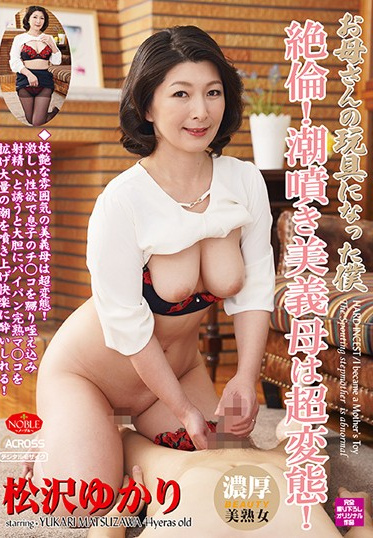 Ruby ANB-178 I Became My Stepmom S Sex Toy My Squrting Hot Mother-In-Law Is A Super Hentai And She S Unequaled Yukari Matsuzawa