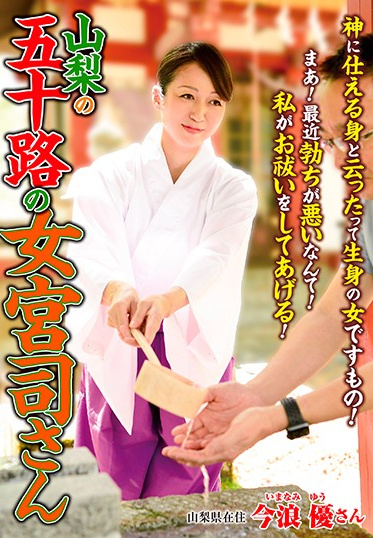 Ruby ISD-131 A Fifty-Something Chief Priestess In Yamanashi Yu Imanami