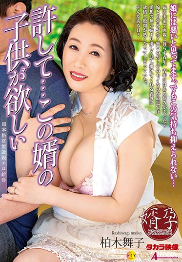 Takara Eizo SPRD-1321 Forgive Me I Want My Son-in-law S Baby - Maiko Kashiwagi