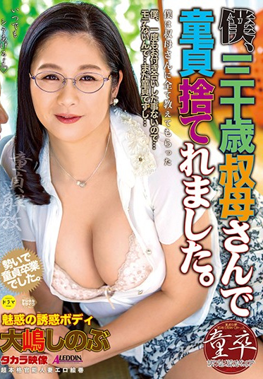 Takara Eizo SPRD-1320 I Was A Thirty Year Old Woman And He Was A Virgin Shinobu Oshima