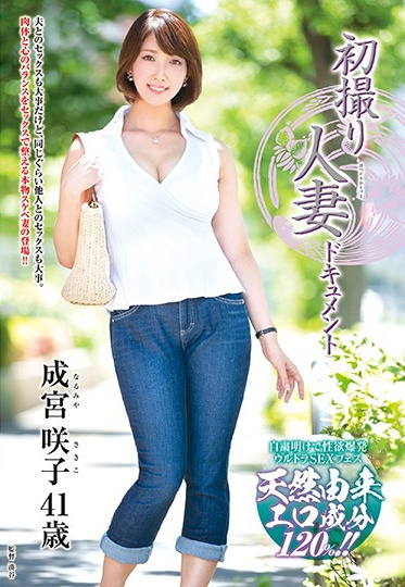 Center Village JRZD-989 First Time Filming My Affair - Sakiko Narumiya