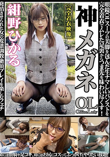 Daddys Private Photos OKP-067 Smoking Hot Office Girl In Glasses Hikaru Konno This Gorgeous Slut Looks Incredible In Suits And Her Beautiful Legs In Pantyhose Are To Die For - Enjoy Every Inch Of Them From The Soles Of Her Feet To The Tips Of Her Toes An All You Can Fuck Feast Featuring Face Sitting A Footjob And Booty Bukkake Total Perversion Training With A Horny Hottie In This Fetish Feature