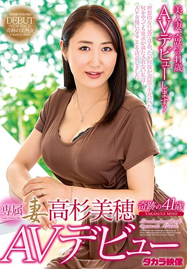 Takara Eizo ZOKU-020 Private-Use Wife Miho Takasugi Amazing 41 Year Old Porn Debut Miho Takasugi
