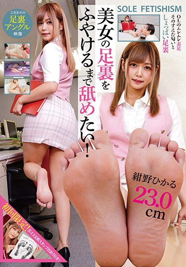 Radix NEO-737 I Want To Lick A Beautiful Woman S Feet Until I Blow Hikaru Konno