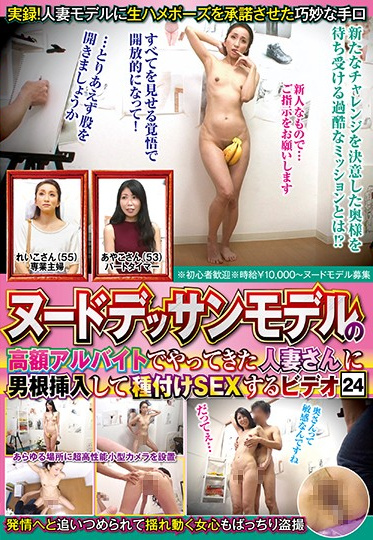 Mature Woman Labo MEKO-183 Married Woman Who Took A High Paying Part Time Job As A Nude Art Model Fucked And Filled With Cum 24